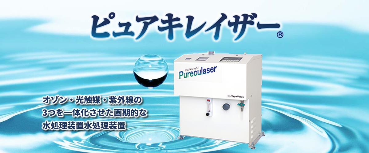 世界初! 画期的な水処理装置「ピュアキレイザー」