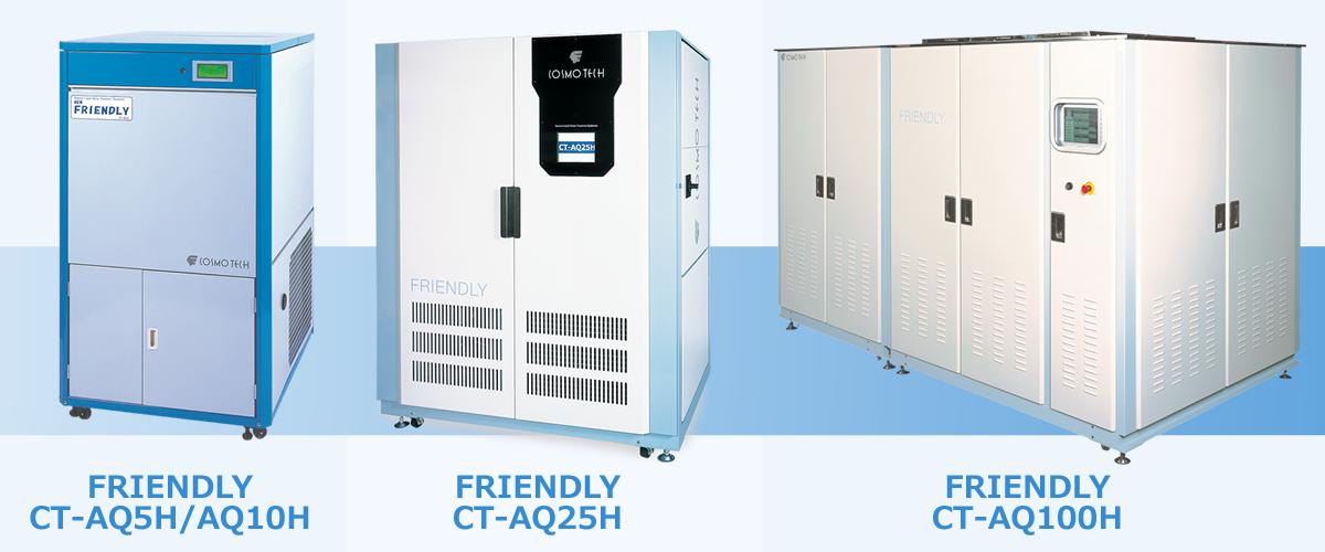 環境改善に貢献!水溶性廃液処理装置「FRIENDLYシリーズ」