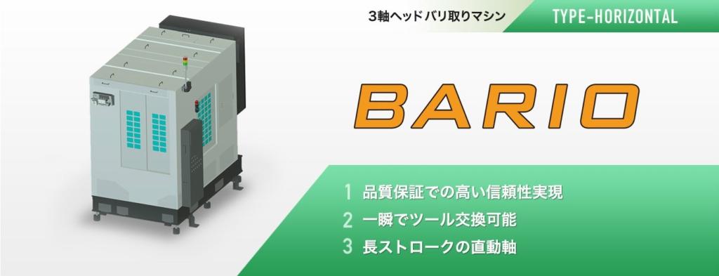 アルミ鋳造品の6面バリ取り仕上げ加工機_BARIO
