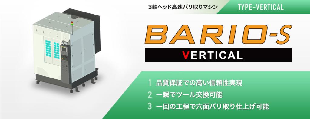 20210927_P_アルミ鋳造品の6面バリ取り仕上げ加工機_BARIO-S_VERTICAL
