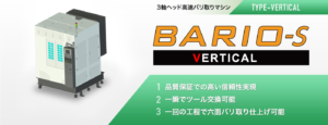 20210927_P_アルミ鋳造品の多面バリ取り仕上げ加工機_BARIO-S_VERTICAL