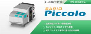 アルミ鋳造品の6面バリ取り仕上げ加工機_BARIO_Piccolo