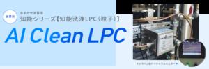 炭化水素系部品洗浄機知能シリーズ_AI CleanLPC
