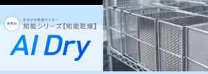 炭化水素系部品洗浄機知能シリーズ_AIRDry