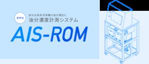 炭化水素系部品洗浄機知能シリーズ_油分濃度計測システムAIS-ROM
