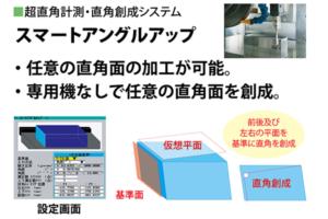 超精密門型成形平面研削盤SGDシリーズ_超直角計測・直角創成システム