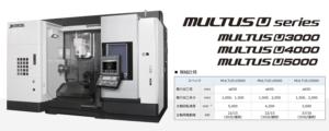 MULTUS-Uシリーズ