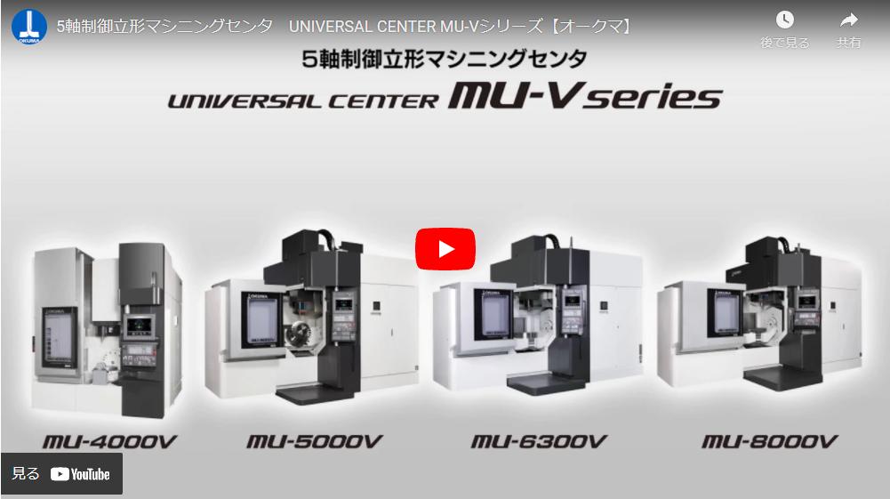 5軸制御立形マシニングセンタ UNIVERSAL CENTER MU-Vシリーズ