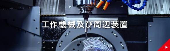 工作機械及び周辺装置