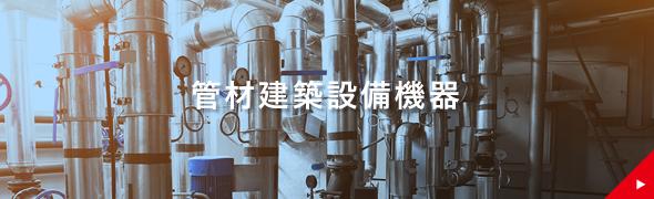 管材建築設備機器