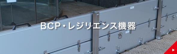 BCP・レジリエンス機器