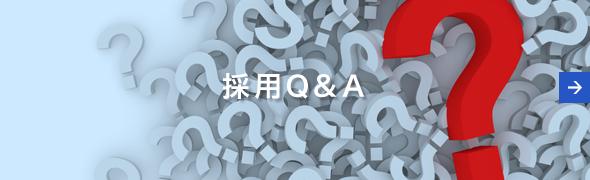 採用Q&A