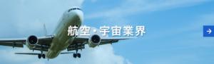 航空・宇宙業界