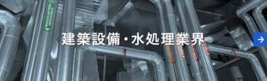 建築設備・水処理業界