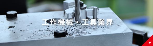 工作機械・工具業界