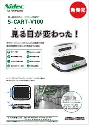 日本電産シンポ C-CART-V100 – ビジョンシステム搭載 無人搬送ロボット