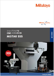 ミツトヨ Mistar555 – 現場対応型CNC3次元測定機