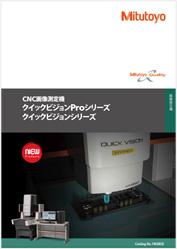ミツトヨ QuickVisionPro – CNC画像測定機